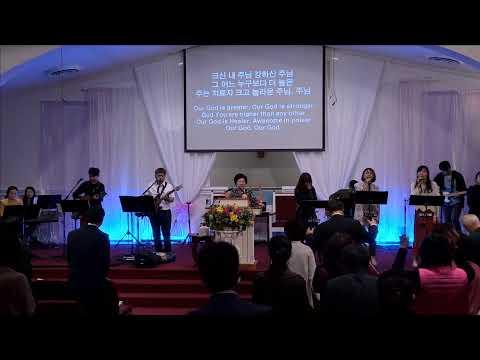 22nd Anniversary Revival Service(22주년 창립 부흥회) 10/18 '순수한 믿음의 사람에게 임한 기적중의 기적'