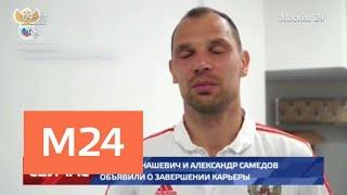 Сборную России по футболу покидают Самедов и Игнашевич - Москва 24