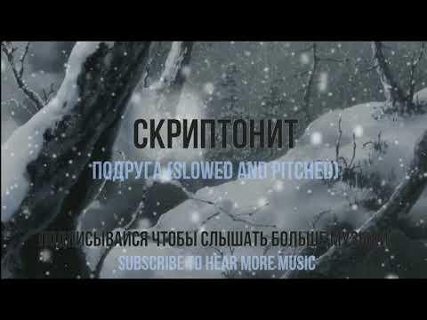Скриптонит - Подруга I gruppa skryptonite - podruga (slowed and pitched)