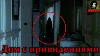 Истории на ночь - Немного о жизни в доме с привидениями