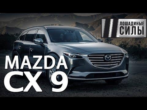 Mazda  Cx9 Паркетник класса J - тест-драйв 6