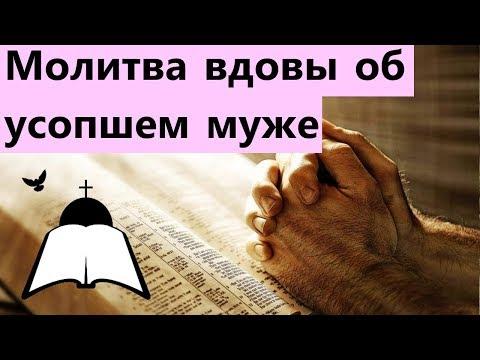 Молитва вдовы об усопшем муже