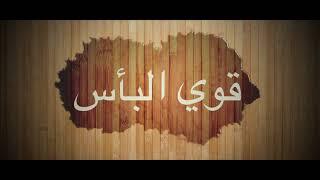 تحميل و مشاهدة قوة بأس - وحوش اليمن مع ارماندو Walid al-ftak feat Kawi & Armando - The strength of Resolve MP3