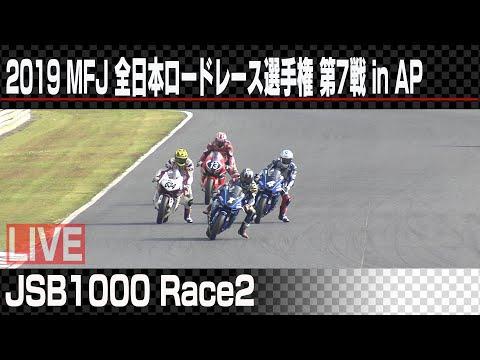 【レース動画】全日本ロードレース第7戦大分・オートポリス レース2