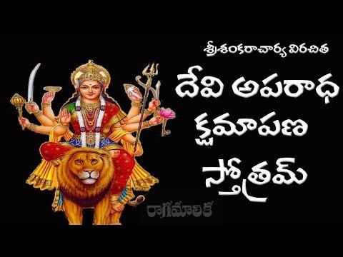 Download Uma Maheshwara Stotram | Damaru | Adiyogi Chants