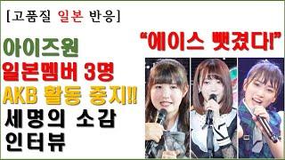 [고품질일본반응] 아이즈원(IZONE), 사쿠라,나코,히토미 AKB 활동 중지 공식 발표!