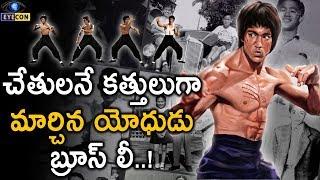 చేతులనే కత్తులుగా మార్చిన యోధుడు బ్రూస్ లీ..! | Facts About Bruce Lee..! | Eyecon Facts