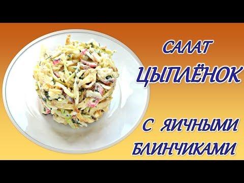 Салат с яичными блинчиками Цыплёнок рецепт