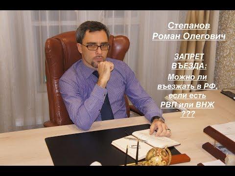 ЗАПРЕТ ВЪЕЗДА: можно ли въезжать в РФ, если есть РВП или ВНЖ???
