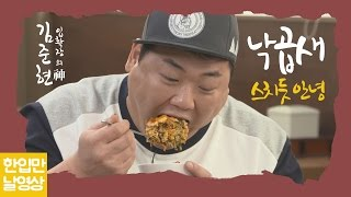 [날영상] 입확장의 神, 김준현의 낙곱새 한입만  [맛있는 녀석들 Tasty Guys]