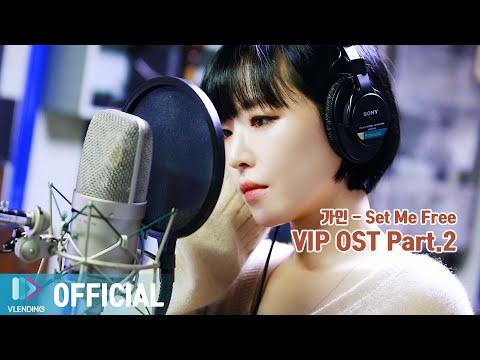 [Making] 가인이 부르는 VIP OST! 알잖아요~ 믿듣가인😍  [VIP OST Part.2]