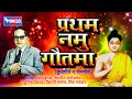 टॉप ११ बुद्ध गीते व भीम गीते | प्रथम नमु  गौतमा | Super Hits Top 11   Pratham Namu Gautama video download