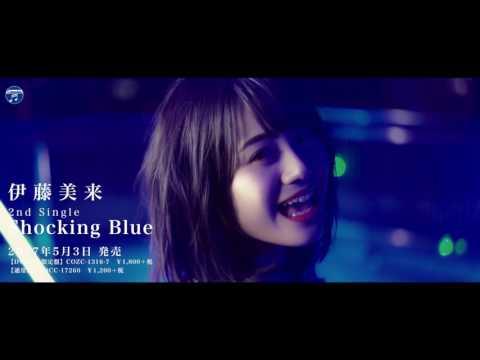 伊藤美来 / Shocking Blue(TVアニメ「武装少女マキャヴェリズム」オープニング・テーマ)