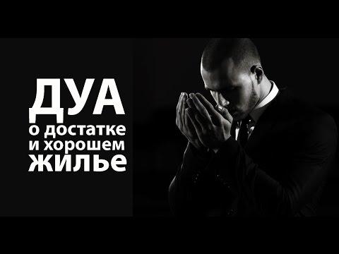 Молитва (дуа) о достатке и хорошем жилье