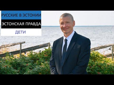 Сергей Редкий - подробнее про перехваливание детей. Жизнь в Эстонии