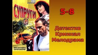 Сериал Супруги 5,6,7,8 серия Детектив,Криминал,Мелодрама
