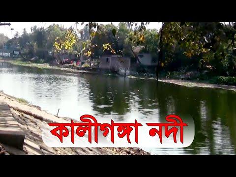 কালীগঙ্গা নদী