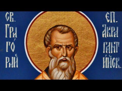 Церковный календарь 6 декабря 2018. Святитель Григорий, епископ Акрагантийский (VI-VII)