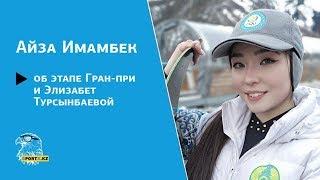 Айза Имамбек об этапе Гран-при и Элизабет Турсынбаевой