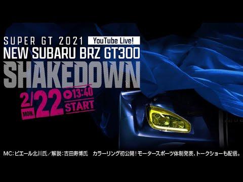 スバルがスーパーGT2021年に投入する新型BRZ GT300のシェイクダウンの様子を公開(動画)