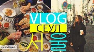 Корея влог ♥ Сеул, прогулка, еда, косметика. #TanyaTravel