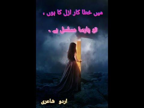 urdu poetry // urdu heart touching poetry // urdu poetry collection