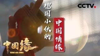 《中国缘·爱上中国》 德国小伙的中国情缘:当里个当 听洋帅哥打快板啦! 20181010 | CCTV中文国际