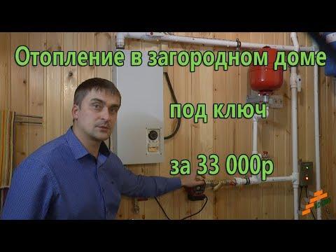 Отопление в загородном доме под ключ за 33 000р