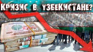 Крах сума и ответ властей, что ждет Узбекистан?