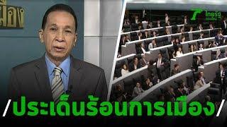 สิ่งโสโครกทางการเมืองจะแก้อย่างไร : ขีดเส้นใต้เมืองไทย | 07-12-62 | ไทยรัฐนิวส์โชว์