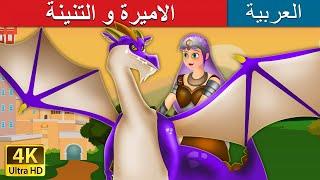الاميرة و التنينة | قصص اطفال | حكايات عربية