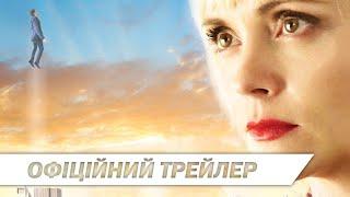 Кохання по той бік | Офіційний український трейлер | HD