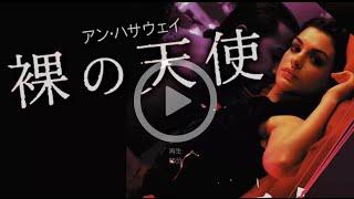 映画『アン・ハサウェイ/裸の天使』の動画を無料で配信!31日間は見放題!