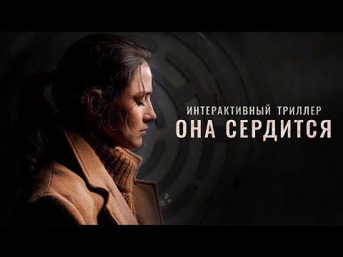 Она сердится — Русский трейлер интерактивного фильма (2019)