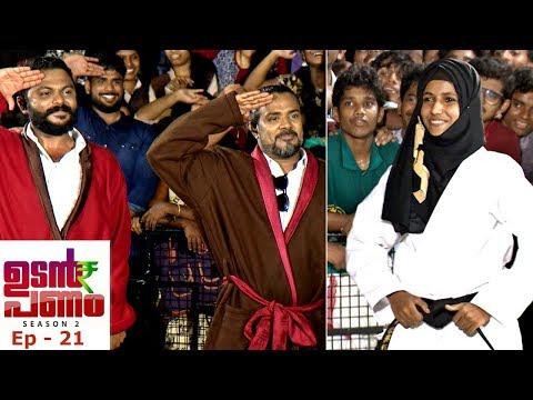 Udan Panam Season 2 | Ep - 2 Udan Panam at Uthralikkavu! | Mazhavil Manorama