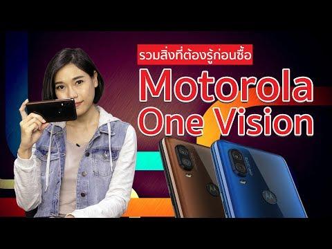 รวมสิ่งที่ต้องรู้ก่อนซื้อ Motorola One Vision