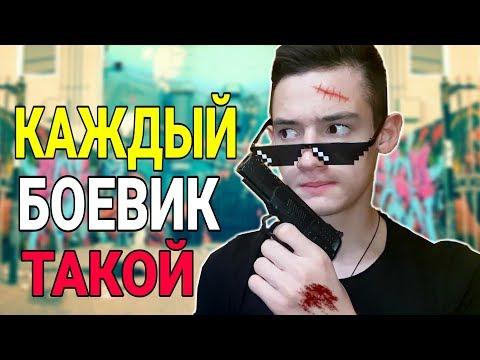 КАЖДЫЙ БОЕВИК ТАКОЙ   СИБИРЦЕВ онлайн видео