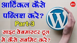 Article Publishing and Google Webmaster Tools | Part-3 | By Ishan [Hindi] - Download this Video in MP3, M4A, WEBM, MP4, 3GP