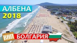 Албена 2018, Болгария. Отзывы, отели, цены, пляжи, эскалатор и отдых
