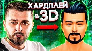 HARD PLAY СМОТРИТ ТОП МОМЕНТЫ С TWITCH HARD PLAY В 3D
