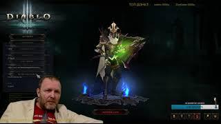 Новости по Diablo III от 14 августа 2018.