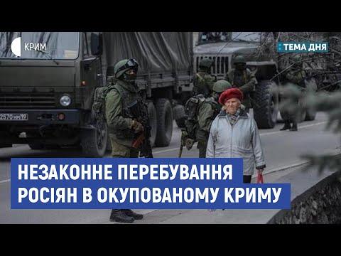 Незаконне перебування росіян в Криму | Барієв, Ягун | Тема дня