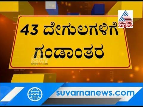 Illegal Religious Structures Must Go : Karnataka High Court
