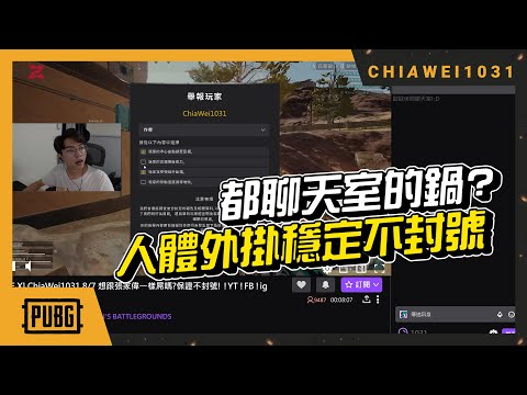 【Chiawei1031tv】阿偉超猛1V4