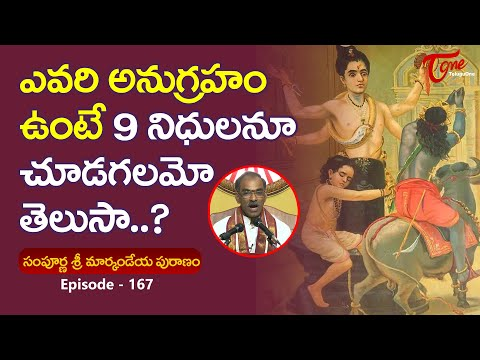 Markandeya Puranam #167 | ఎవరి అనుగ్రహంతో తొమ్మిది న�