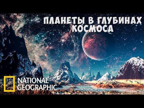 , title : 'Чужие миры (National Geographic) | Документальный фильм об планетах вне Солнечной системы'