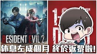 休息左成個月 終於返黎啦! | Resident Evil 2 1-Shot Demo