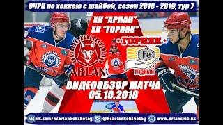 Видеообзор матча ХК 'Арлан' ХК 'Горняк' 05.10.18