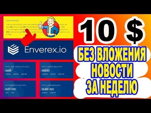 10 $ БЕЗ ВЛОЖЕНИЯ !!! НОВОСТИ ЗА НЕДЕЛЮ / ENVEREX / AIRDROP / BOUNTY / КРИПТОВАЛЮТА