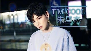 [ I'm Cool ] 原創歌曲—J.zen朱星杰 Zhu Xingjie 歌詞版
